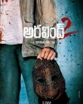 aravind-2-movie-wallpapers-10