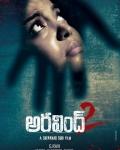 aravind-2-movie-wallpapers-7