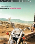 bellamkonda-suresh-son-movie-posters-13