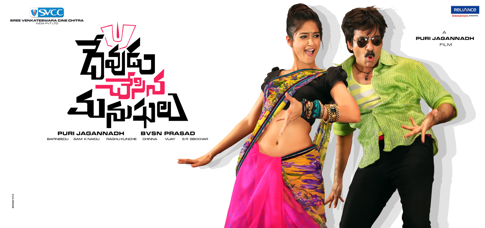 devudu-chesina-manushulu-movie-first-look