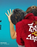 devudu-chesina-manushulu-audio-release-posters