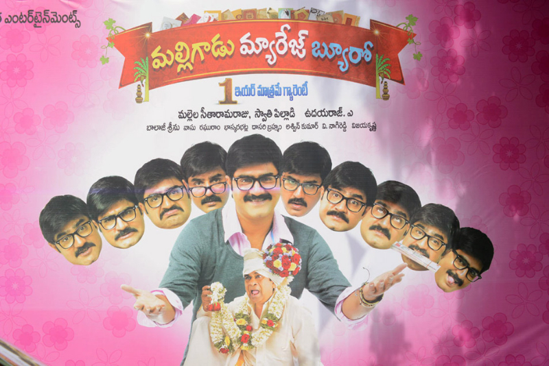 malligadu-marriage-beuro-13