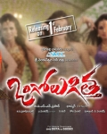 ongole-gitta-movie-wallpapers-1
