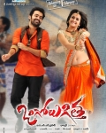 ongole-gitta-movie-wallpapers-2