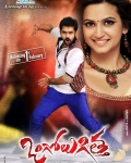 ongole-gitta-movie-wallpapers-3