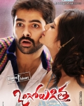 ongole-gitta-movie-wallpapers-4