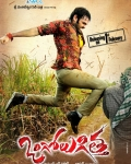 ongole-gitta-movie-wallpapers-5