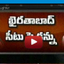 Vijaya Reddy & Danam Nagender Political War over Khairatabad
