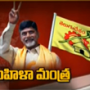 Chandrababu gears up to attract women voters