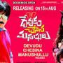 Devudu Chesina Manushulu Movie Review