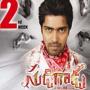 Sudigadu Movie 2nd Week Wallpapers