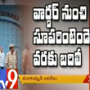 VIP prisoners given special treatment by Chanchalguda jail officials