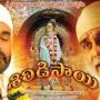 Nagarjuna Shirdi Sai trailers