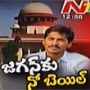 SC rejects bail plea of YS Jagan