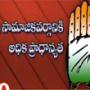 Congress targets Kapu vote bank