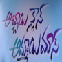 Abbai Class-Ammayi Mass is almost finished