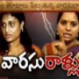 Sharmila Vs Kavitha