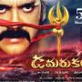 Dhamarukam Movie Review