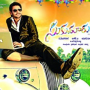 Sukumarudu First Look Poster