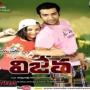 Vijetha Movie Theatrical Trailer – Taraka Ratna – Swetha Basu Prasad