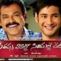 Seethamma Vakitlo Sirimalle Chettu Movie Review