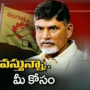 Grand welcome for Naidu in Krishna