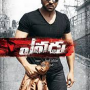 Yevadu audio launch postponed to July 1st