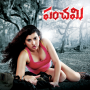 Archana Panchami Movie Posters
