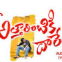 Shops holding pirated Attarintiki Daredi CDs raided